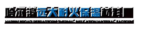 哈尔滨耐火保温材料